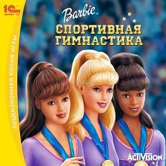 Барби: Спортивная Гимнастика скачать торрент