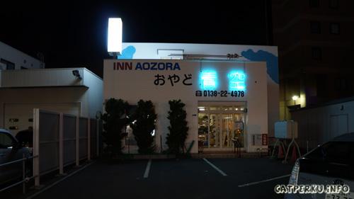 Aozora Inn, tempat menginap saya selama di Hakodate