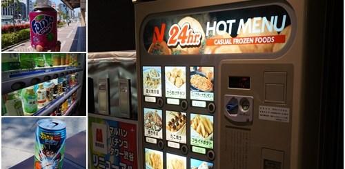 Aneka macam vending machine di Jepang dan barang yang dijualnya.