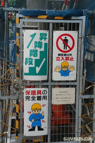 Papan peringatan yang lucu di Jepang