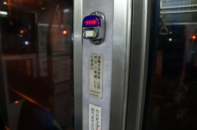 Kalau mau berhenti di pemberhentian selanjutnya, pencet tombol ini