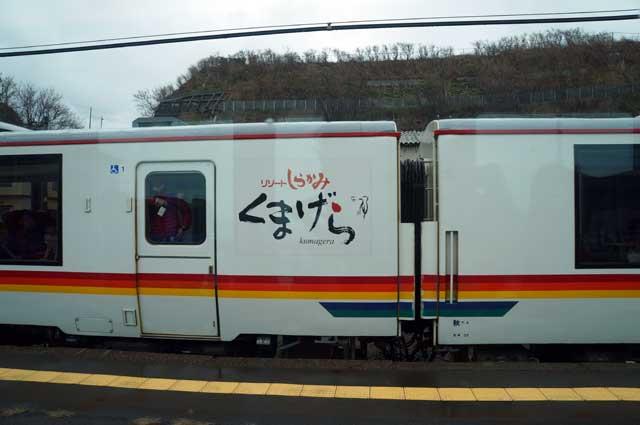 Lihat name tag di gerbongnya, ada tulisan *Kumagera*