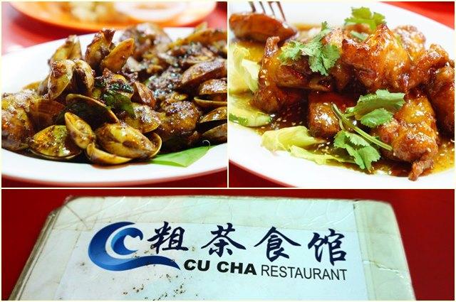 Makan di Cu Cha Restaurant di Jalan Alor, yang paling saya suka adalah kerang yang dimasak dengan bumbu india! Alamak sedapnya!