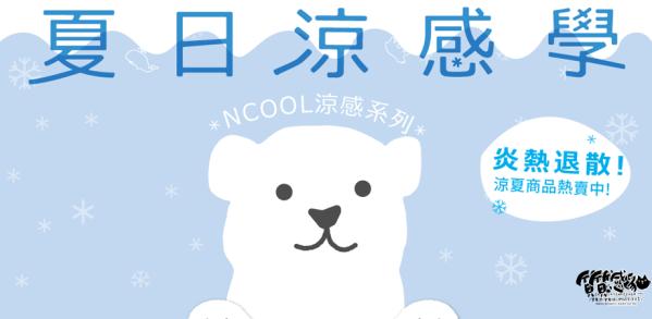 Nitori宜得利|N COOL接觸涼感系列|讓你沁涼一夏
