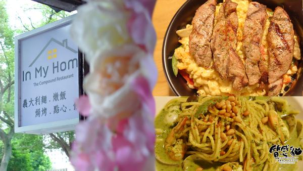 In My Home|義大利麵推薦|中永和美食|寵物友善親子餐廳