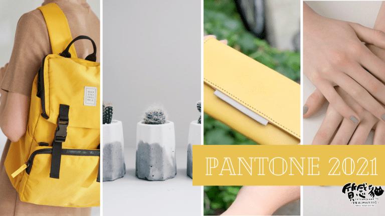 Pantone 2021 年度代表色出爐!「極致灰+亮麗黃」40件精選小物提案
