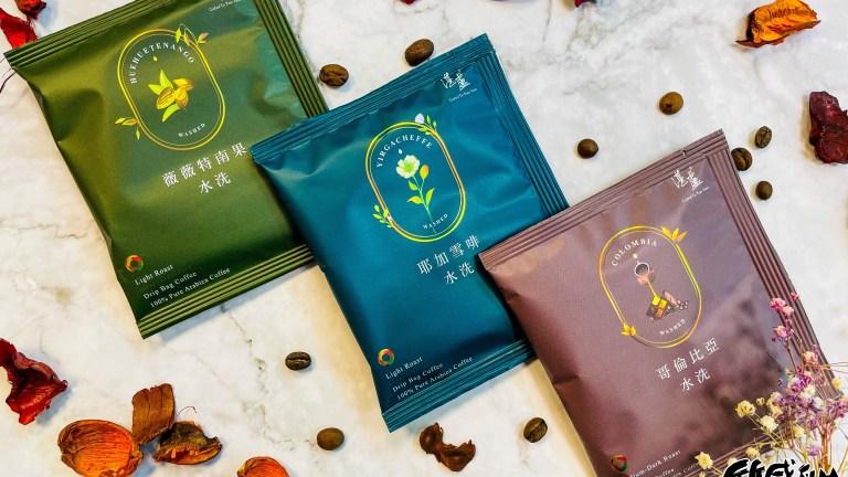 湛盧咖啡單品濾掛咖啡|莊園系列新開箱