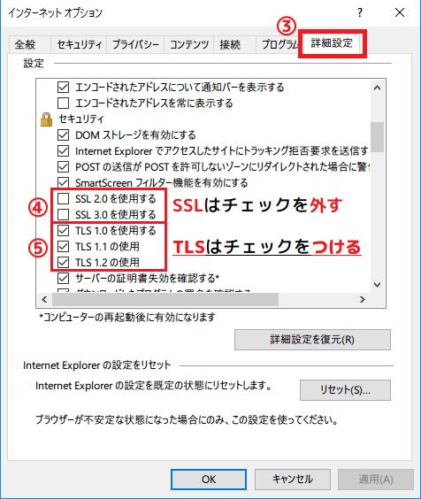 「詳細設定」をクリックし 「SSL」のチェックを全て外し、「TLS」の全てにチェックをつける