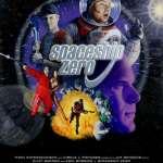 Spaceship Zero Movie Poster