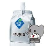 ナチュラリープラス IZUMIO(イズミオ) 買取ります!