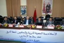 Photo of مجلس أكاديمية الشرق  يصادق على ميزانية 2019 وبرنامج عمل وميزانية 2020