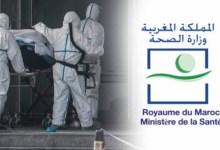 Photo of عاجل.. تسجيل 68 حالة إصابة جديدة بكورونا والرقم يرتفع إلى 602