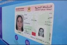 Photo of مجلس الحكومة يصادق على مشروع قانون البطاقة الوطنية للتعريف الإلكترونية