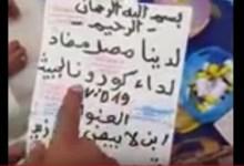 """Photo of فضيحة مدوية.. الدجال الذي يبيع علاج """"كوفيد 19"""" من العدل والإحسان وطبيب الجماعة ضمن المتورطين"""