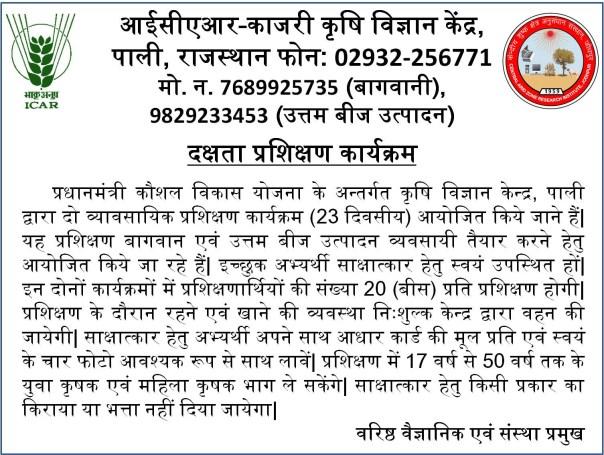 Skill Development Training under Pradhan Mantri Kaushal Vikas Yojna