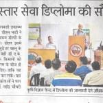 DAESI Rajasthan Patrika 17 Nov. 2017