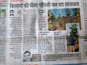 Rajasthan Patrika 16 March 2017 Saagwan