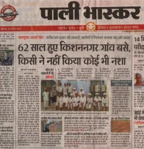 dainik bhaskar 20 april, 2015 drip kisan nagar