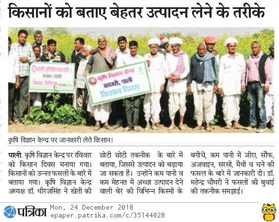 किसान दिवस राजस्थान पत्रिका - 24 दिसम्बर, 2018