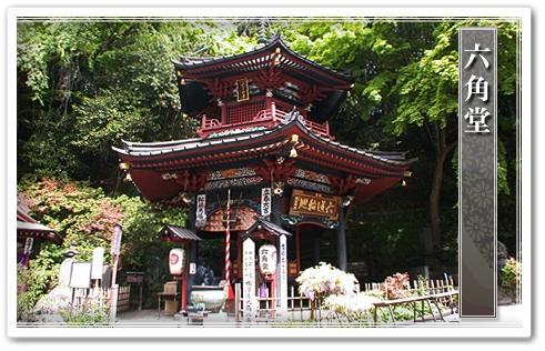 title_precincts_rokkakudou