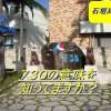 石垣島の730交差点の意味を確認!昔は路上寝スポットだった!