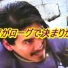 仮面ライダービルド第21話のあらすじと展開予想!ローグは幻徳で決まり?
