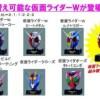 仮面之世界マスカーワールド5弾がネタバレ!Wがラインナップ!