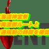 北海道神宮祭2019の神輿渡御ルートと交通規制の時間を確認!