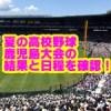夏の高校野球鹿児島県大会2018の日程と結果!優勝校予想と注目選手は?