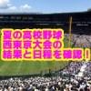 夏の高校野球西東京大会2018の日程と結果!優勝校予想と注目選手は?
