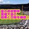 夏の高校野球宮城県大会2018の日程と結果!優勝校予想と注目選手は?