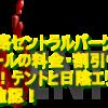 姫路セントラルパークプールの料金・割引情報!テントと日陰エリアを確認!