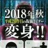 仮面ライダージオウのおもちゃ発売日!?カタログバレ来る!