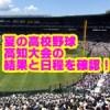 夏の高校野球高知県大会2018の日程と結果!優勝校予想と注目選手は?