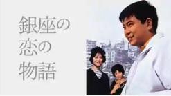 銀座の恋の物語を無料視聴!動画はパンドラや9tsuでみれない?