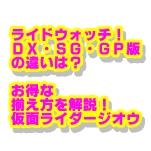 ジクウライドウォッチ!DX版とSG/GP版の違いは?お得な揃え方を解説!仮面ライダージオウ