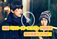 リバーズ・エッジの動画を無料視聴!Dailymotion・Pandoraも確認!