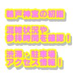 鵜戸神宮の初詣2021混雑状況や参拝時間を確認!渋滞・駐車場・アクセス情報!
