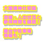 大國魂神社初詣2021混雑・人出状況と参拝時間を確認!屋台や駐車場情報も!