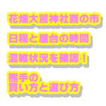 花畑大鷲神社酉の市2019の日程と屋台の時間・混雑状況を確認!熊手の買い方と選び方
