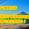 川越八幡宮初詣2019/混雑状況や参拝時間を確認!駐車場と屋台情報も!