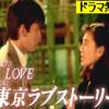 東京ラブストーリーの動画を無料視聴!Pandora・Dailymotionも確認