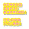 赤間神宮初詣2019/混雑状況や参拝時間を確認!渋滞・駐車場・アクセス情報!