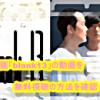 blank13の動画を無料視聴!Dailymotion・Pandoraも確認!