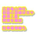 広島亀山神社2021初詣の混雑状況や参拝人数・時間を確認!駐車場情報も!