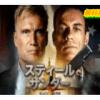 スティールサンダーの動画映画フルを無料視聴!日本語吹替・字幕版も確認