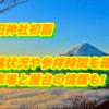 生田神社初詣2019/混雑状況や参拝時間を確認!駐車場と屋台の情報も!