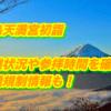 湯島天満宮初詣2019/混雑状況や参拝時間を確認!交通規制情報も!