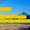 鹿島神宮初詣2019/混雑状況と駐車場を確認!参拝人数や屋台の営業時間情報も