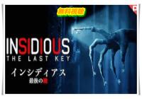 インシディアス最後の鍵/映画動画フル無料視聴!Dailymotion・Pandoraも確認